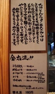 金丸(インフォ)