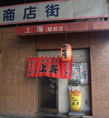 上海(外観)