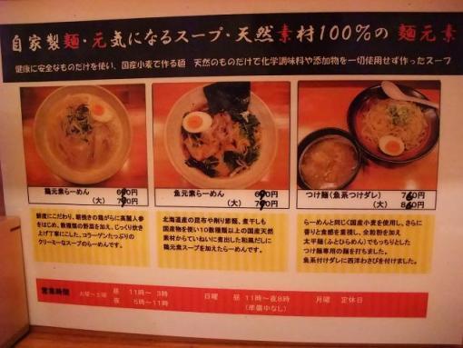 麺元素(メニュー)
