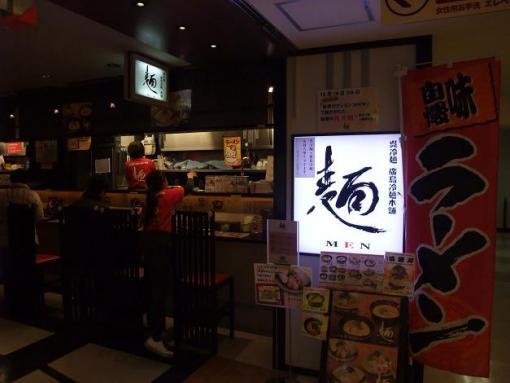 麺(外観)