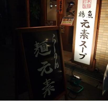 麺元素(外観)