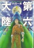 小川一水  「第六大陸」(1・2)  ハヤカワ文庫