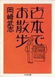 岡崎武志  「古本でお散歩」  ちくま文庫