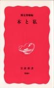 鶴見俊輔編  「本と私」  岩波新書