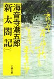 海音寺潮五郎 「新太閤記」(全4巻) 文春文庫
