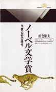 柏倉康夫  「ノーベル文学賞」   丸善ライブラリー