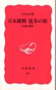 石川文洋  「日本縦断 徒歩の旅」  岩波新書