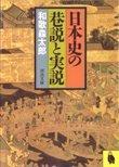 和歌森太郎  「日本史の巷説と実説」   河出文庫