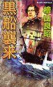 檜山良昭  「黒船襲来」  ジョイ・ノベルス(実業之日本社)