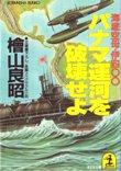 檜山良昭  「パナマ運河を破壊せよ」   光文社文庫