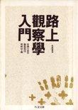 赤瀬川原平 他編 「路上観察学入門」 ちくま文庫