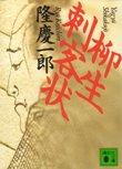 隆慶一郎  「柳生刺客状」   講談社文庫