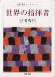 吉田秀和  「世界の指揮者」  ちくま文庫