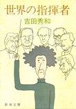 吉田秀和  「世界の指揮者」  新潮文庫