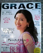 grace5syame.jpg