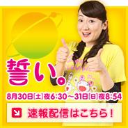 sokuho-banner.jpg