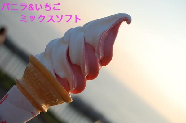 バニライチゴミックスソフト