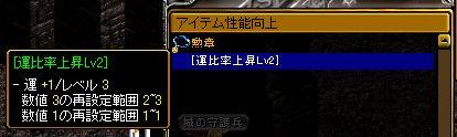 悪魔3_20081202_勲章