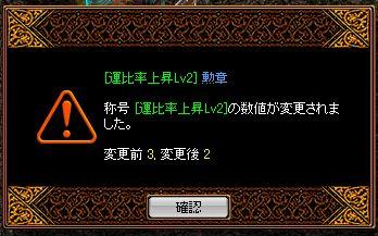 悪魔4_20081202_成功