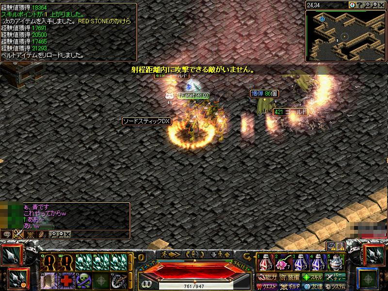 カケラ_20081130