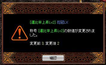 成功_運比2花冠LX