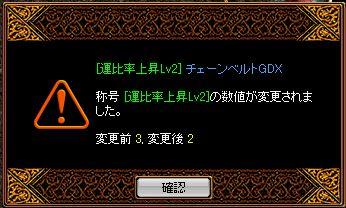 20090315_再構成後
