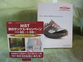 MBT 秋のキャンペーン