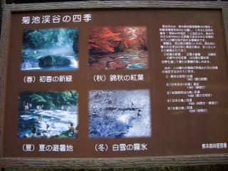 和水町かかし・菊池水源 009