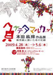 本田作品展 001