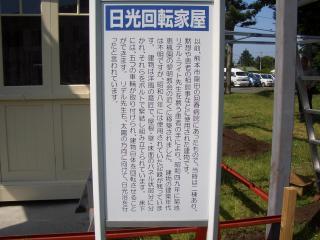 恵風園 003