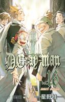 D.Gray-man 16巻