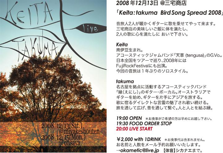 「Keita : takuma  Bird Song Spread 2008」