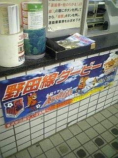 地元駅にて
