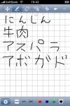 アプリ手書きメモ3