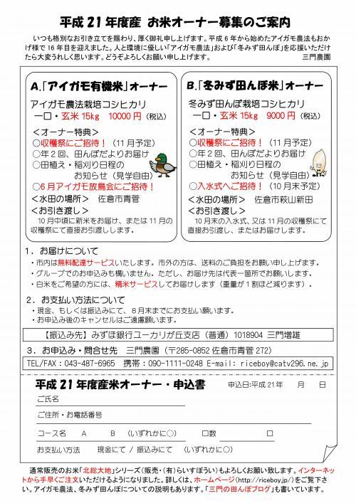 2009owner_con.jpg