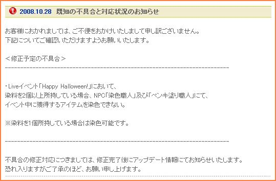 2008-10-26_10-48-04-006.jpg
