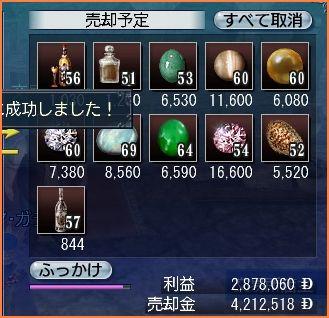 2008-11-09_20-16-39-006.jpg