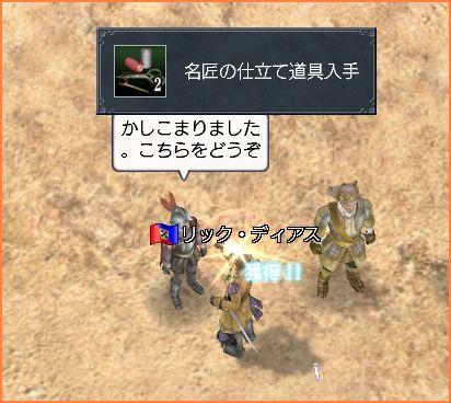 2008-11-16_22-11-56-003.jpg