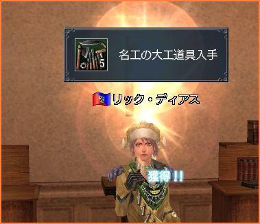 2008-11-16_22-11-56-004.jpg