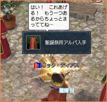 2008-12-25_01-46-23-006.jpg