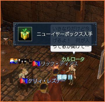 2009-01-03_23-20-16-001.jpg