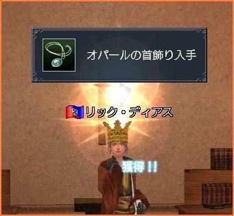 2009-01-03_23-20-16-003.jpg