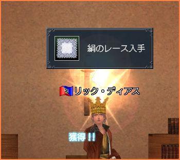 2009-01-03_23-20-16-005.jpg