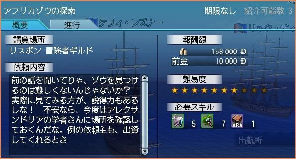2009-01-13_23-49-14-001.jpg