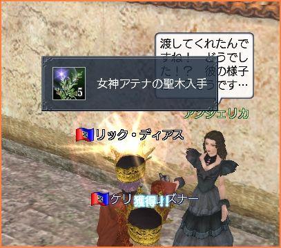2009-02-09_00-13-39-023.jpg