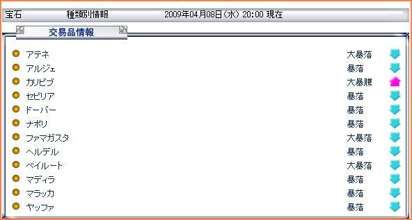 2009-04-08_20-18-43-001.jpg