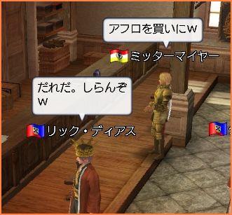 2009-04-11_18-41-58-001.jpg