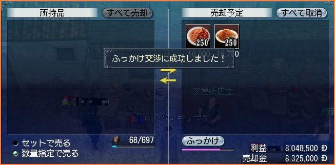 2009-04-27_02-48-39-002.jpg
