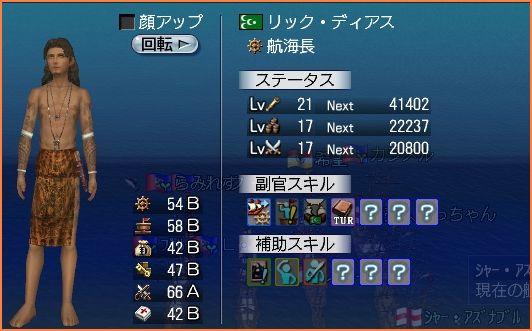 2009-06-29_20-12-58-009.jpg