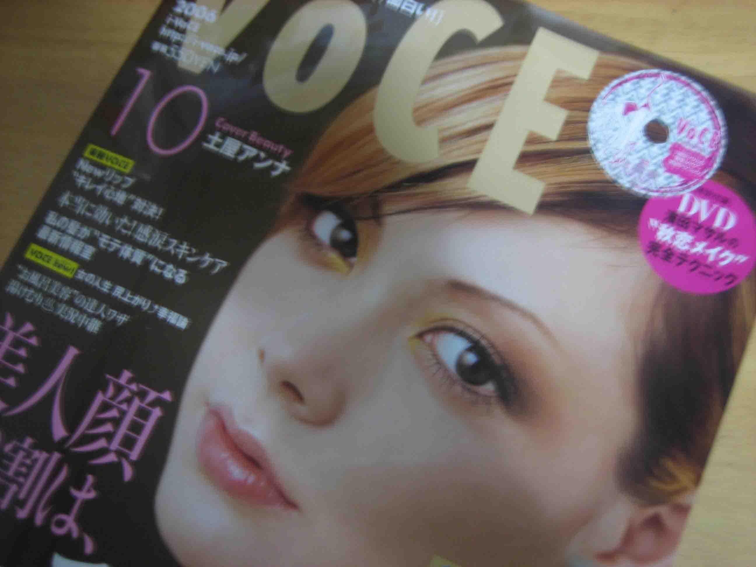 VOCE10月号